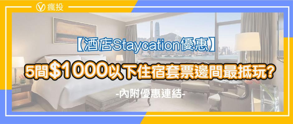 【酒店Staycation優惠】5間$1000以下住宿套票邊間最抵玩?