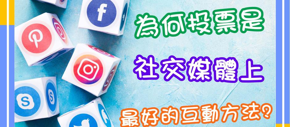 為何投票是社交媒體上最好的互動方法?