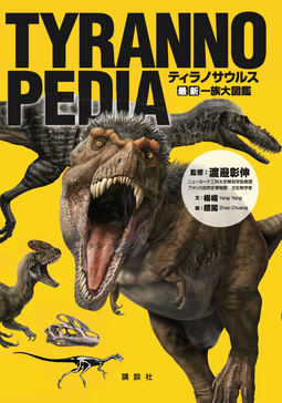 Tyrannopedia_Jacket.png