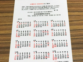 2018年の休日カレンダー