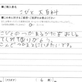 こびと大百科読者ハガキ2021081822.png