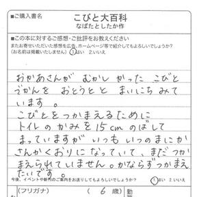 こびと大百科読者ハガキ2021081817.png
