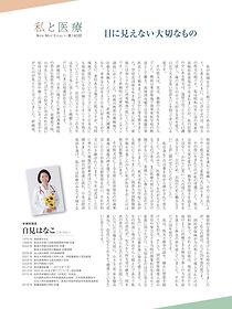 20161201_keisai.jpg