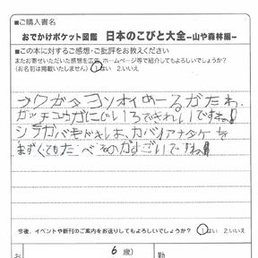 日本のこびと大全山や森林編読者ハガキ202108187.png