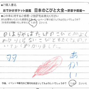 日本のこびと大全野原や畑編読者ハガキ2021080612.png