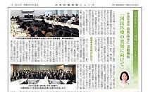 20181025_keisai.jpg