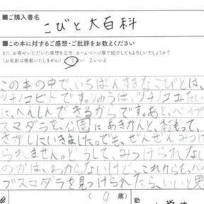 こびと大百科読者ハガキ202108186.png
