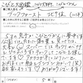 こびと大図鑑2021080639.png
