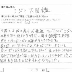 こびと大図鑑2021080657.png