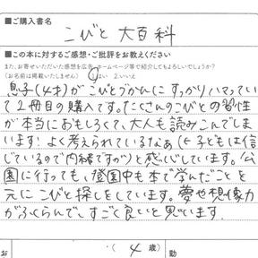 こびと大百科読者ハガキ202108182.png