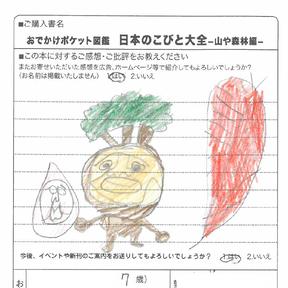日本のこびと大全山や森林編読者ハガキ202108185.png