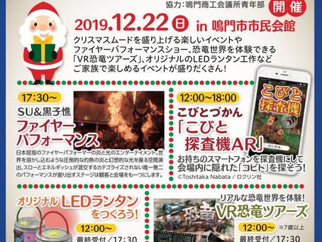 【徳島県】鳴門クリスマスマーケット2019 in 四国ゲートフェスタ鳴門 で「こびと探し」!