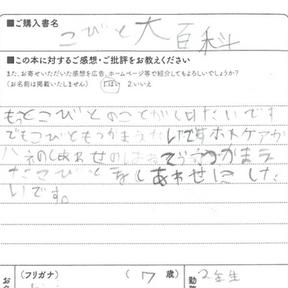 こびと大百科読者ハガキ2021081811.png