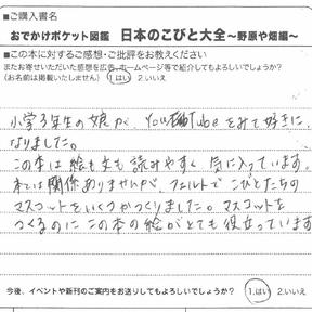 日本のこびと大全野原や畑編読者ハガキ202108062.png