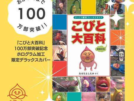 【限定版】『こびと大百科】ホログラム・デラックスカバー【100万部突破記念】
