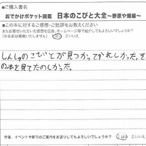 日本のこびと大全野原や畑編読者ハガキ2021080617.png