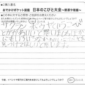 日本のこびと大全野原や畑編読者ハガキ2021080620.png