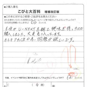 こびと大百科読者ハガキ2021081826.png