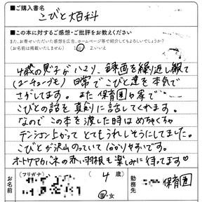 こびと大百科2.jpg