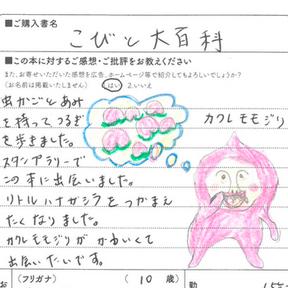 こびと大百科読者ハガキ202108189.png