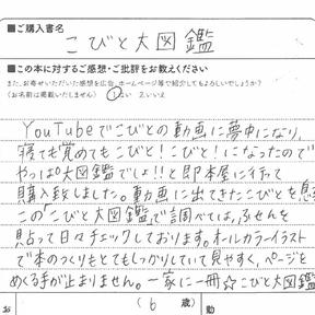 こびと大図鑑2021080641.png