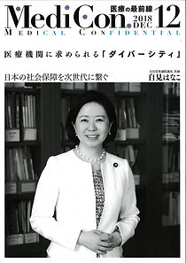 20181202_keisai.jpg