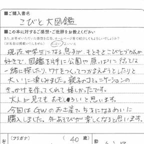 こびと大図鑑2021080652.png