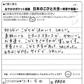日本のこびと大全野原や畑編読者ハガキ2021074.jpg