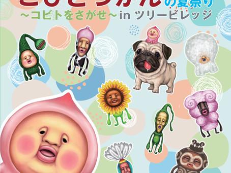 【東京都】「こびとづかんの夏祭り~コビトをさがせ〜in ツリービレッジ」を開催!