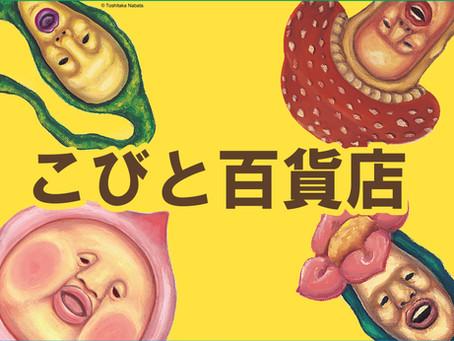 【大阪】LINKS UMEDA 5階「キャラコレ」に「こびと百貨店」が期間限定OPEN!!(サイン会:11/30)