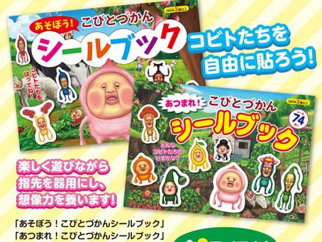 【新商品】ダイソー シールブック「こびとづかん」2種を発売開始!