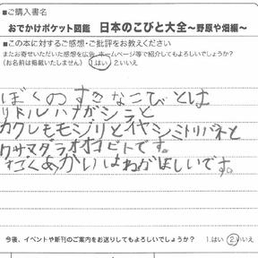 日本のこびと大全野原や畑編読者ハガキ2021080613.png