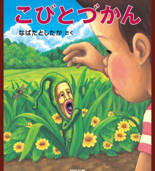 【SNS】「こびとづかん感想文」キャンペーン開催!