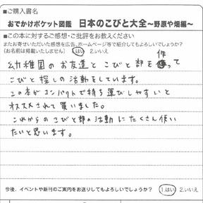 日本のこびと大全野原や畑編読者ハガキ2021080610.png