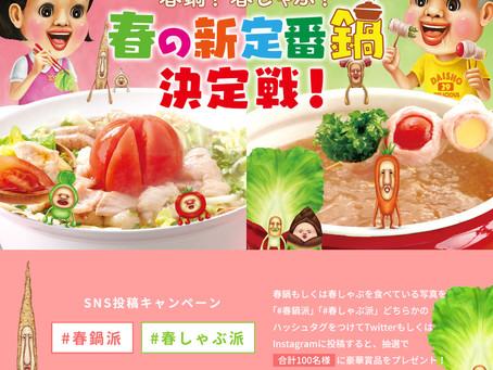 【CM】新種も発見!? ダイショー×こびとづかん 「春の新定番鍋決定戦」開催!