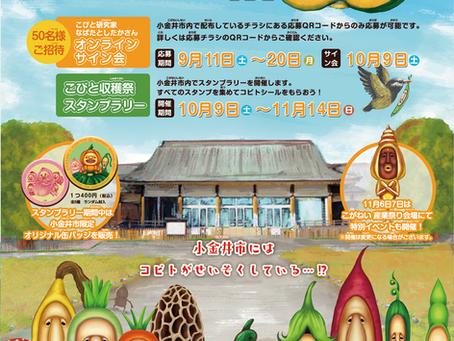 【東京都】「小金井で発見!こびと収穫祭」開催!(オンラインサイン会:10/9)