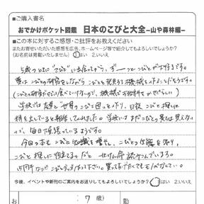 日本のこびと大全山や森林編読者ハガキ202108184.png