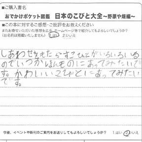 日本のこびと大全野原や畑編読者ハガキ2021080618.png