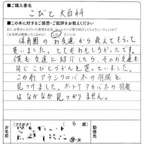 こびと大百科1.jpg