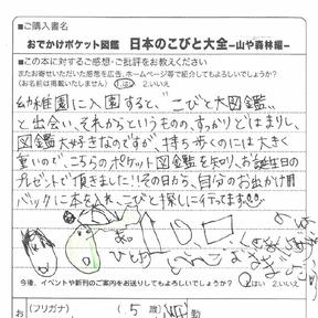 日本のこびと大全山や森林編読者ハガキ202108189.png