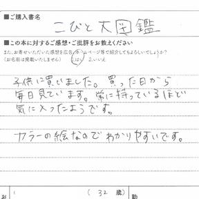 こびと大図鑑2021080648.png