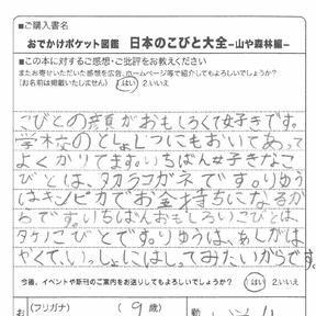 日本のこびと大全山や森林編読者ハガキ2021081825.png