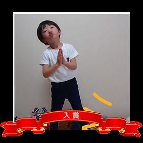 入賞1.png