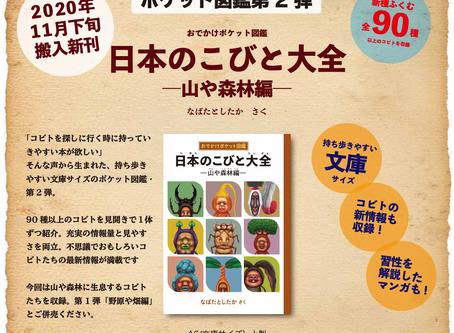 【新刊】日本のこびと大全 -山や森林編- 2020年11月下旬 発売決定!