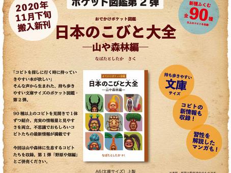 【先行発売&限定特典】日本のこびと大全 -山や森林編- サイン入り2021お年賀状をお届け!