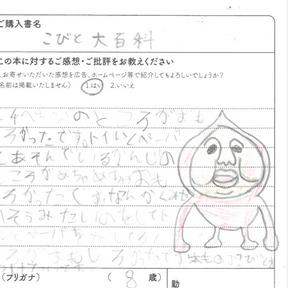 こびと大百科読者ハガキ202108181.png