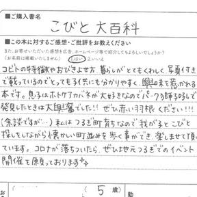 こびと大百科読者ハガキ2021081824.png