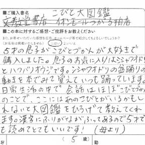 こびと大図鑑2021080666.png