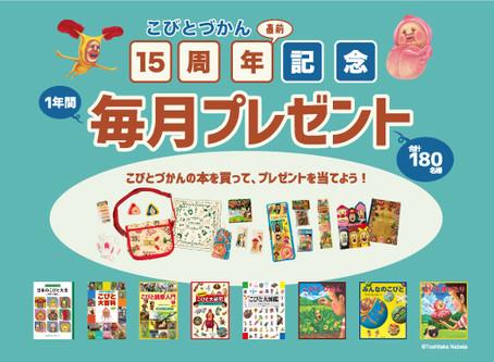 【書店店頭キャンペーン】15周年直前記念!1年間・毎月プレゼント