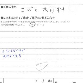 こびと大百科読者ハガキ2021081827.png